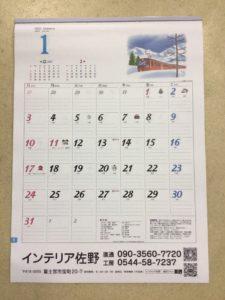 2021カレンダー1月
