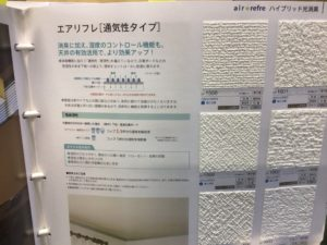エアリフレ光触媒の壁紙